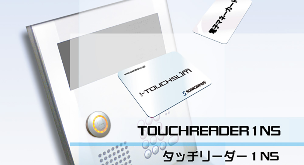 TOUCHREADER 1NS